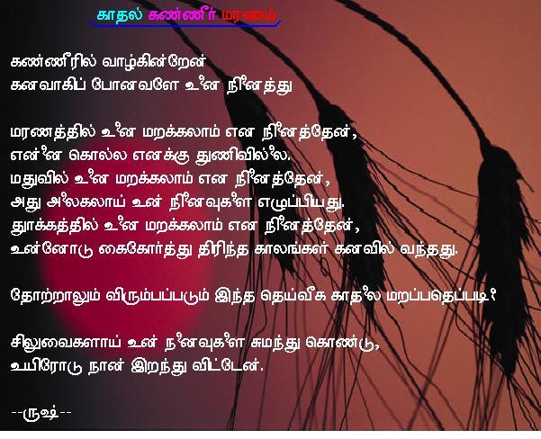 kannir_kathal_maranam.jpg